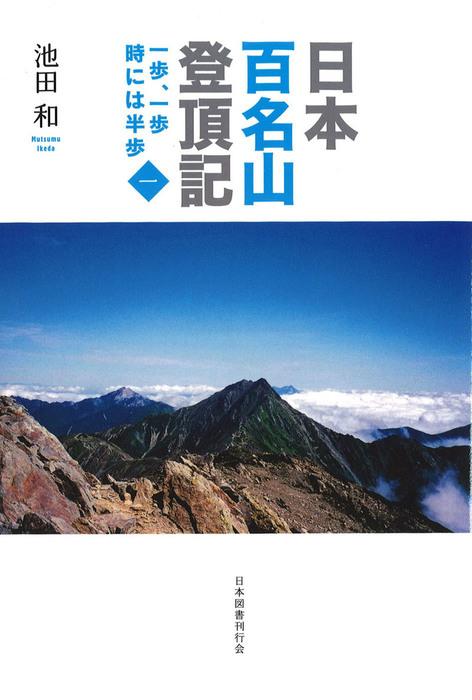 日本百名山登頂記(一) 一歩、一歩 時には半歩拡大写真