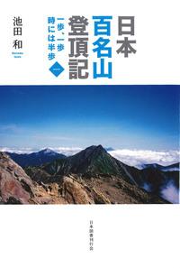日本百名山登頂記(一) 一歩、一歩 時には半歩