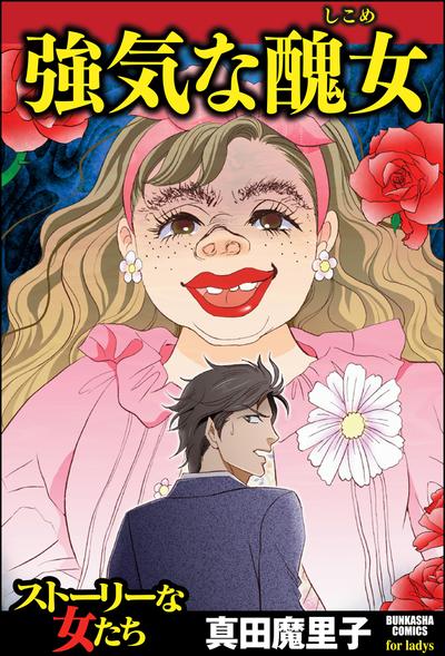 強気な醜女-電子書籍