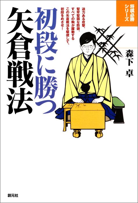 将棋必勝シリーズ 初段に勝つ矢倉戦法拡大写真