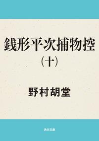銭形平次捕物控(十)