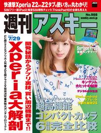 週刊アスキー 2014年 7/29号