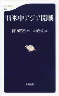 日米中アジア開戦-電子書籍