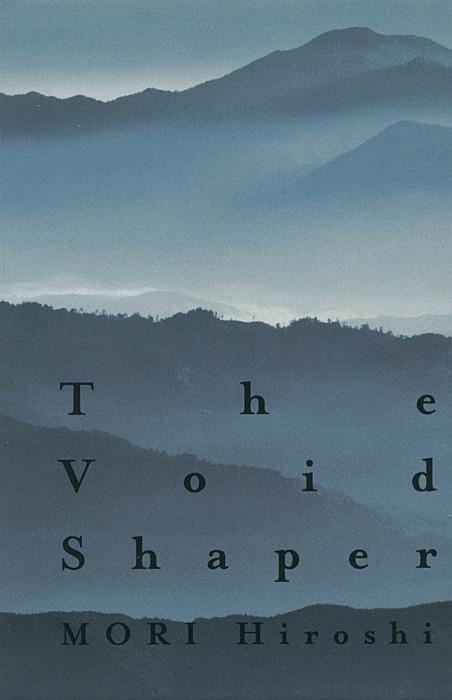 ヴォイド・シェイパ The Void Shaper-電子書籍-拡大画像