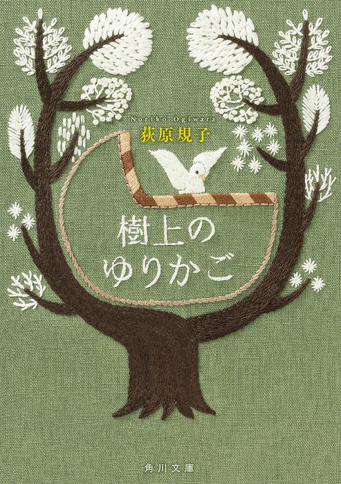 樹上のゆりかご-電子書籍-拡大画像