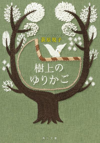 樹上のゆりかご-電子書籍