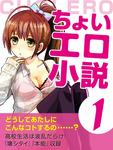 ちょいエロのべる(1)-電子書籍