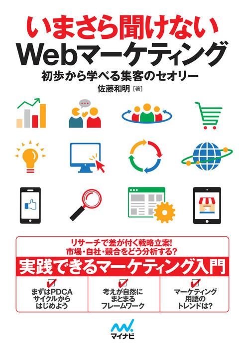 いまさら聞けないWebマーケティング 初歩から学べる集客のセオリー拡大写真