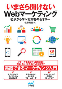 いまさら聞けないWebマーケティング 初歩から学べる集客のセオリー-電子書籍