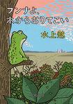 ブンナよ、木からおりてこい-電子書籍