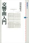 交響曲入門-電子書籍