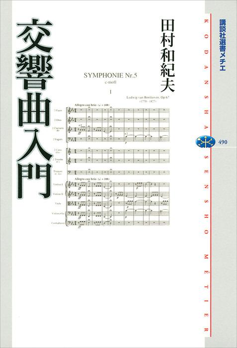 交響曲入門-電子書籍-拡大画像