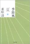 季節風 夏-電子書籍