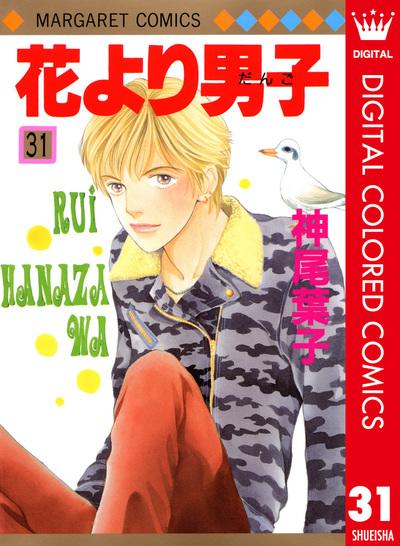 花より男子 カラー版 31-電子書籍