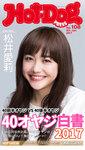 Hot-Dog PRESS (ホットドッグプレス) no.108 40オヤジ白書2017-電子書籍