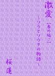 激愛~ソラとソウタの物語~番外編2-電子書籍