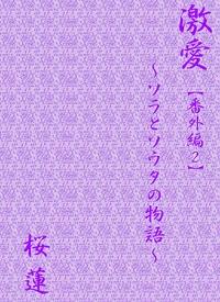 激愛~ソラとソウタの物語~番外編2