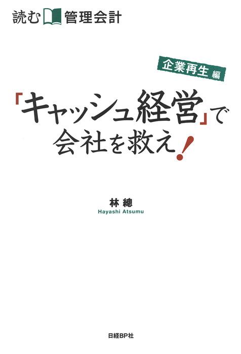 読む管理会計 企業再生編 「キャッシュ経営」で会社を救え!拡大写真