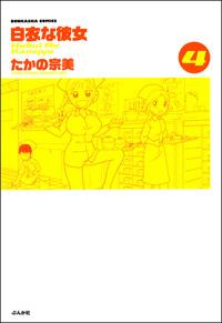 白衣な彼女 4巻-電子書籍