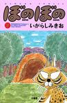 ぼのぼの(7)-電子書籍