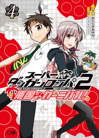 スーパーダンガンロンパ2 南国ぜつぼうカーニバル! 4巻-電子書籍