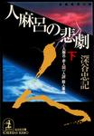 人麻呂の悲劇(下)~「人麻呂・赤人同一人説」殺人事件~-電子書籍