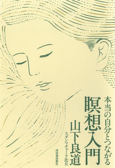 本当の自分とつながる瞑想入門-電子書籍-拡大画像