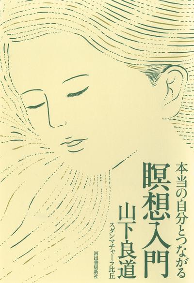 本当の自分とつながる瞑想入門-電子書籍