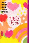 YA!アンソロジー 初恋リアル-電子書籍