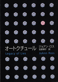 オートクチュール-電子書籍