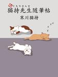 猫持先生随筆帖-電子書籍