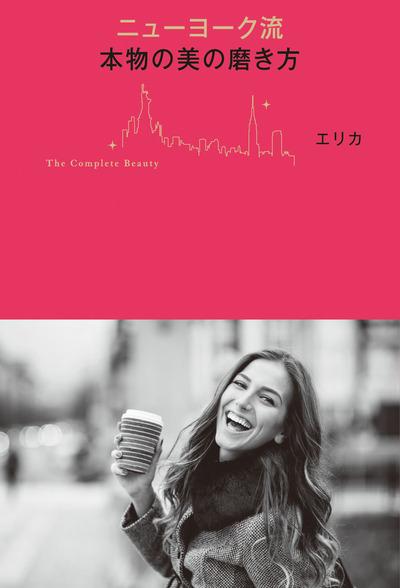 ニューヨーク流 本物の美の磨き方-電子書籍