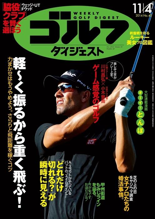 週刊ゴルフダイジェスト 2014/11/4号-電子書籍-拡大画像