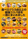 食べログ3.5点以上の最強コスパ店を一冊にまとめました-電子書籍