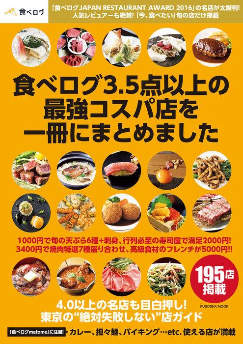 食べログ3.5点以上の最強コスパ店を一冊にまとめました拡大写真