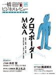 一橋ビジネスレビュー 2013 Spring(60巻4号)-電子書籍