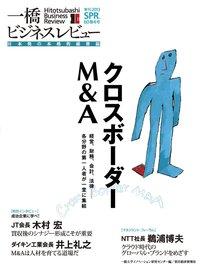 一橋ビジネスレビュー 2013 Spring(60巻4号)