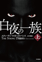 白夜の一族(ハヤカワ文庫NV)
