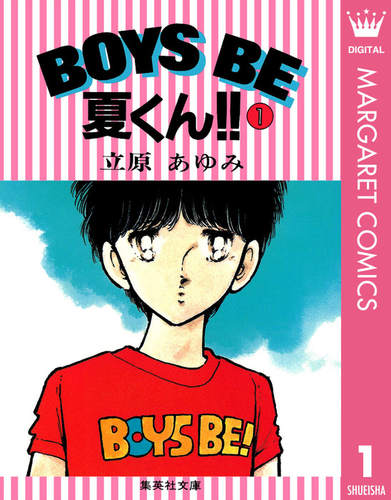 BOYS BE 夏くん!! 1-電子書籍-拡大画像