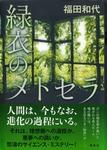 緑衣のメトセラ-電子書籍