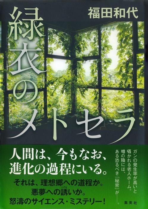 緑衣のメトセラ拡大写真