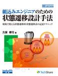 組込みエンジニアのための状態遷移設計手法-電子書籍