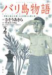 バリ島物語 神秘の島の王国、その壮麗なる愛と死 / 2 -電子書籍