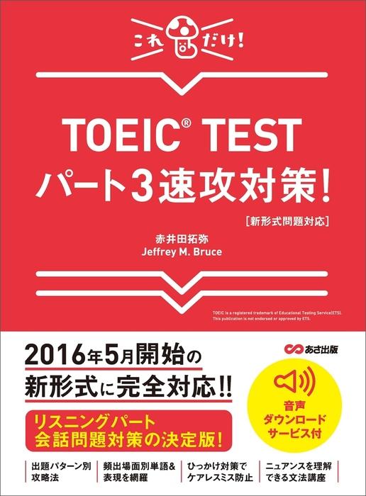【新形式問題対応】これだけ! TOEIC TESTパート3速攻対策! 【音声ダウンロードサービス付】拡大写真