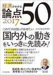 経済がわかる 論点50 2017-電子書籍