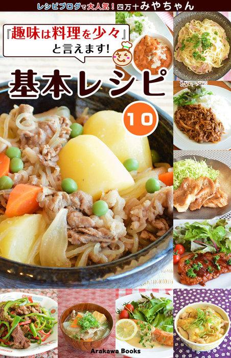 「趣味は料理を少々」と言えます!基本レシピ10 by四万十みやちゃん拡大写真