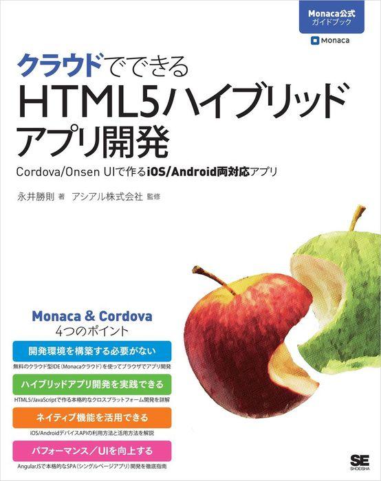 クラウドでできるHTML5ハイブリッドアプリ開発 [Monaca公式ガイドブック] Cordova/Onsen UIで作るiOS/Android両対応アプリ拡大写真