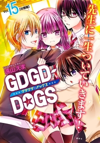 GDGD-DOGS 分冊版(15)-電子書籍