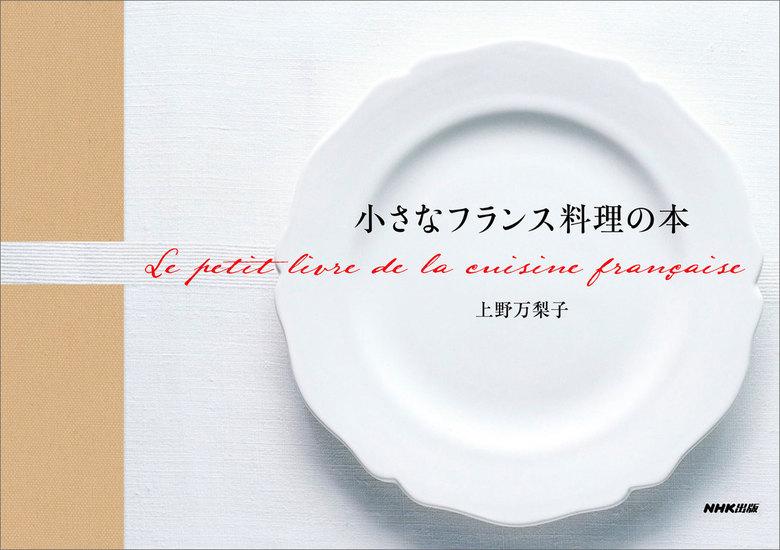 小さなフランス料理の本拡大写真