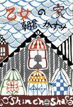 乙女の家-電子書籍